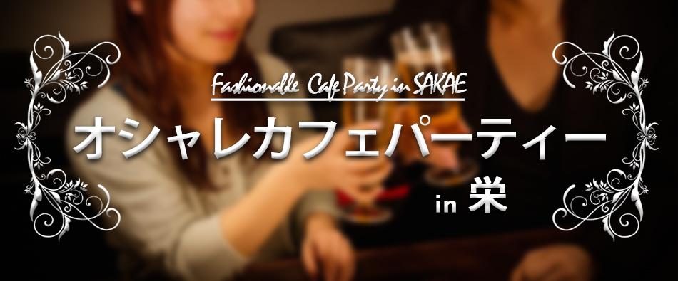 オシャレカフェで立食パーティーin栄♪